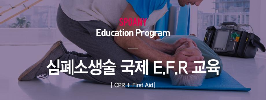 채용페이지_교육프로그램_심폐소생술(920px).jpg