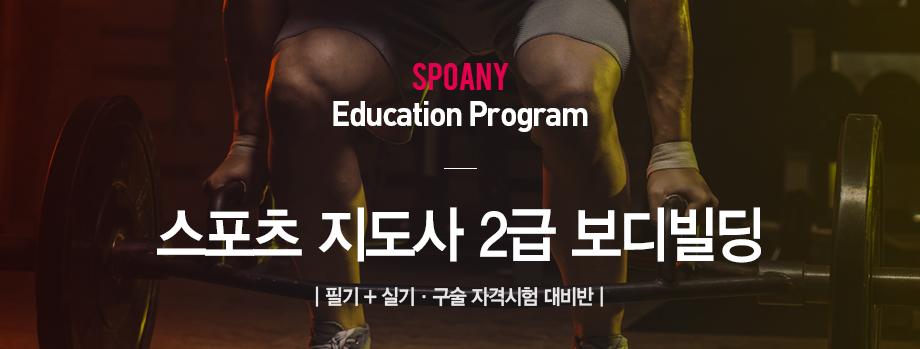 채용페이지_교육프로그램_스포츠(920px).jpg